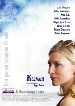 """Постер к фильму """"Жасмин"""" /Blue Jasmine/ (2013)"""