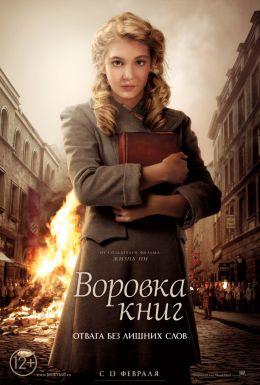 "Постер к фильму ""Воровка книг"" /The Book Thief/ (2014)"