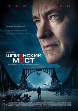 "Постер к фильму ""Шпионский мост"" /Bridge of Spies/ (2015)"