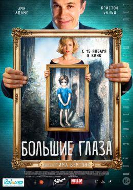 """Постер к фильму """"Большие глаза"""" /Big Eyes/ (2014)"""