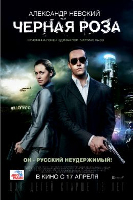 """Постер к фильму """"Черная роза"""" /Black Rose/ (2014)"""