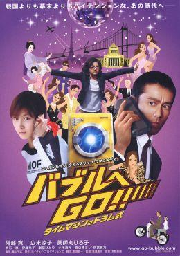 """Постер к фильму """"Стиральная машина времени"""" /Baburu e go!! Taimu mashin wa doramu-shiki/ (2007)"""