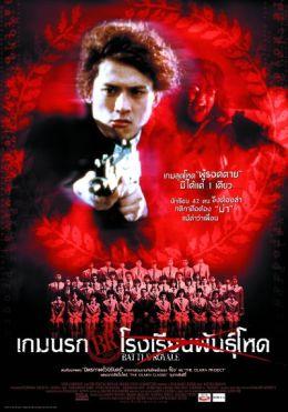 """Постер к фильму """"Королевская битва"""" /Batoru rowaiaru/ (2000)"""