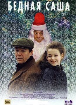 """Постер к фильму """"Бедная Саша"""" (1997)"""