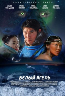 """Постер к фильму """"Белый ягель"""" (2014)"""