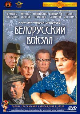"""Постер к фильму """"Белорусский вокзал"""" (1970)"""