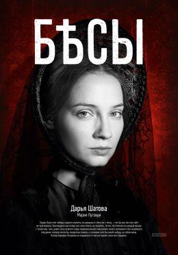 """Постер к фильму """"Бесы"""" (2014)"""