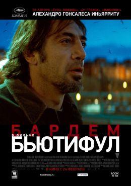 "Постер к фильму ""Бьютифул"" /Biutiful/ (2010)"