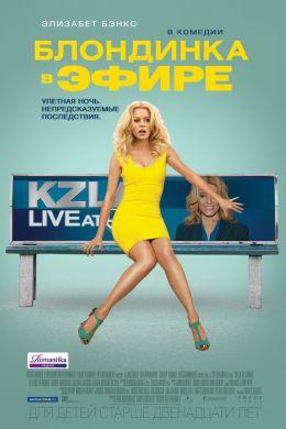 """Постер к фильму """"Блондинка в эфире"""" /Walk of Shame/ (2014)"""