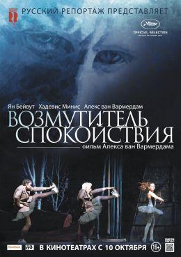 """Постер к фильму """"Возмутитель спокойствия"""" /Borgman/ (2013)"""