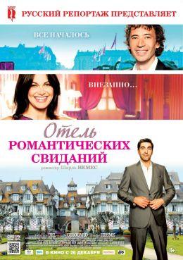 """Постер к фильму """"Отель романтических свиданий"""" /Hotel Normandy/ (2013)"""