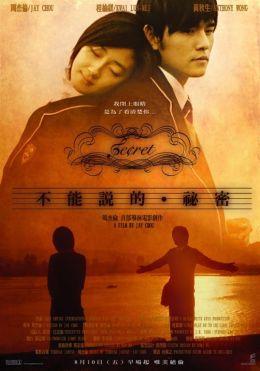 """Постер к фильму """"Секрет"""" /Bu neng shuo de. mi mi/ (2007)"""