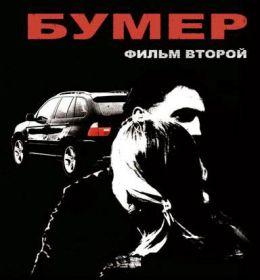 """Постер к фильму """"Бумер. Фильм второй""""  (2006)"""