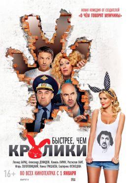 """Постер к фильму """"Быстрее, чем кролики"""" (2013)"""