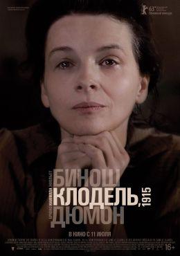 """Постер к фильму """"Камилла Клодель, 1915"""" /Camille Claudel, 1915/ (2013)"""