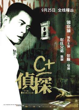 "Постер к фильму ""Детектив"" /C+ jing taam/ (2007)"
