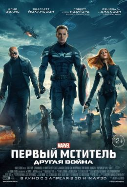 """""""The First Avenger: Another War"""" / Captain America: The Winter Soldier / (2014)"""