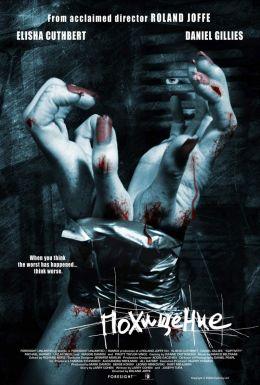 """Постер к фильму """"Похищение"""" /Captivity/ (2007)"""