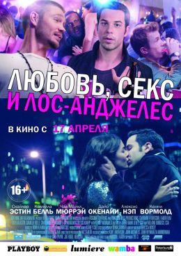 """Постер к фильму """"Любовь, секс и Лос-Анджелес"""" /Cavemen/ (2013)"""