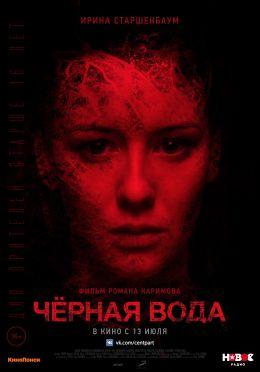 """Постер к фильму """"Черная вода"""" (2017)"""