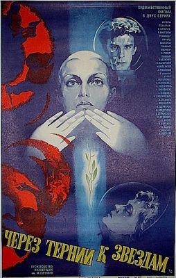 """Постер к фильму """"Через тернии к звездам"""" (1980)"""