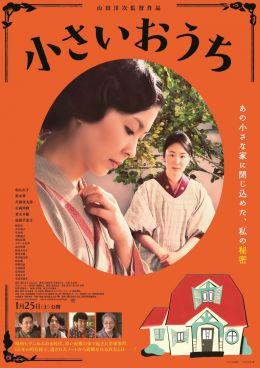 """Постер к фильму """"Маленький дом"""" /Chiisai ouchi/ (2014)"""