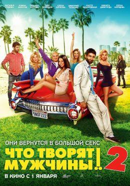 """Постер к фильму """"Что творят мужчины! 2"""" (2014)"""