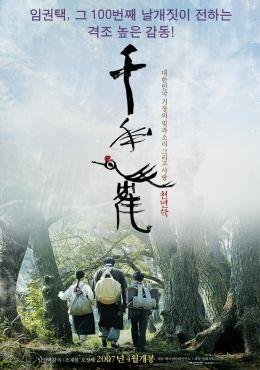 """Постер к фильму """"Годы спустя"""" /Chun nyun hack/ (2007)"""