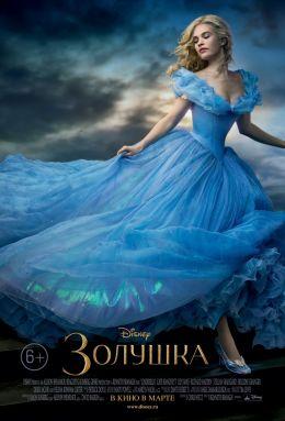 """Постер к фильму """"Золушка"""" /Cinderella/ (2015)"""