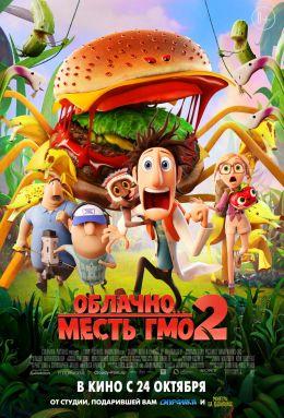 """Постер к фильму """"Облачно, возможны осадки: Месть ГМО"""" /Cloudy with a Chance of Meatballs 2/ (2013)"""