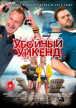 """Постер к фильму """"Убойный уикенд"""" /Cottage Country/ (2013)"""