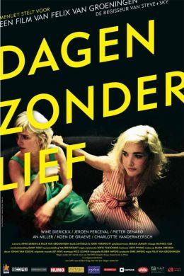 """Постер к фильму """"С такими друзьями"""" /Dagen zonder lief/ (2007)"""