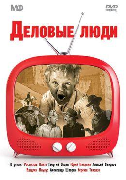 """Постер к фильму """"Деловые люди"""" (1963)"""