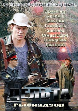 """Постер к фильму """"Дельта"""" (2013)"""
