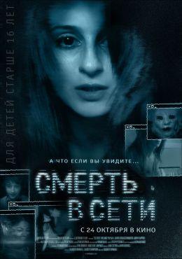 """Постер к фильму """"Смерть в сети"""" /The Den/ (2013)"""