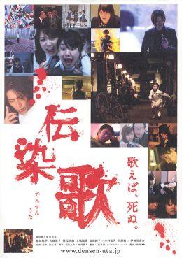 """Постер к фильму """"Суицидальная песня"""" /Densen uta/ (2007)"""