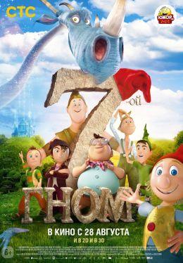 7 gnome