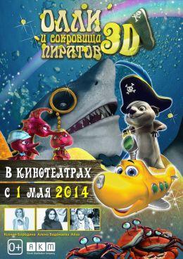 """Постер к фильму """"Олли и сокровища пиратов"""" /Dive Olly Dive and the Pirate Treasure/ (2014)"""