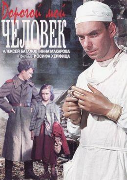 """Постер к фильму """"Дорогой мой человек"""" (1958)"""