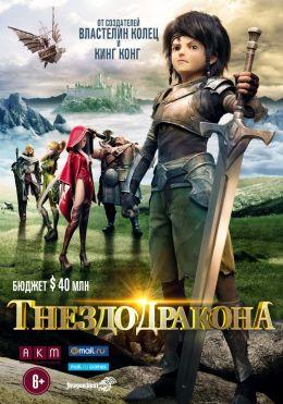 """Постер к фильму """"Гнездо Дракона"""" /Dragon Nest: Warriors' Dawn/ (2014)"""