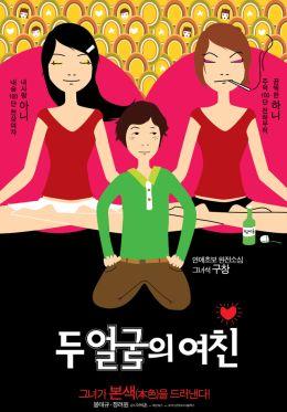 """Постер к фильму """"Два лица моей девушки"""" /Du eolgurui yeochin/ (2007)"""