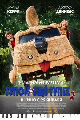 """Постер к фильму """"Тупой и еще тупее 2"""" /Dumb and Dumber To/ (2014)"""