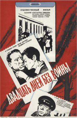 """Постер к фильму """"Двадцать дней без войны"""" (1976)"""