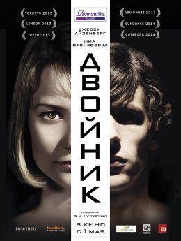 """Постер к фильму """"Двойник"""" /The Double/ (2013)"""