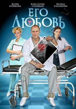 """Постер к фильму """"Его любовь"""" (2013)"""