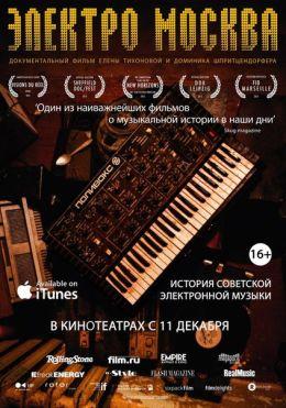 """Постер к фильму """"Электро Москва"""" /Elektro Moskva/ (2013)"""