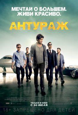 """Постер к фильму """"Антураж"""" /Entourage/ (2015)"""
