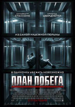 "Постер к фильму ""План побега"" /Escape Plan/ (2013)"