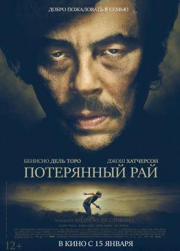 """Постер к фильму """"Эскобар: Потерянный рай"""" /Escobar: Paradise Lost/ (2014)"""