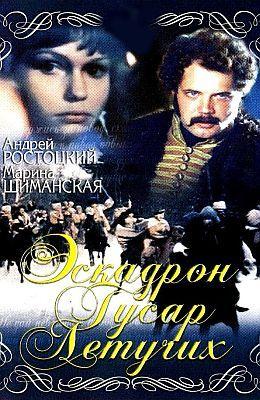 """Постер к фильму """"Эскадрон гусар летучих"""" (1980)"""